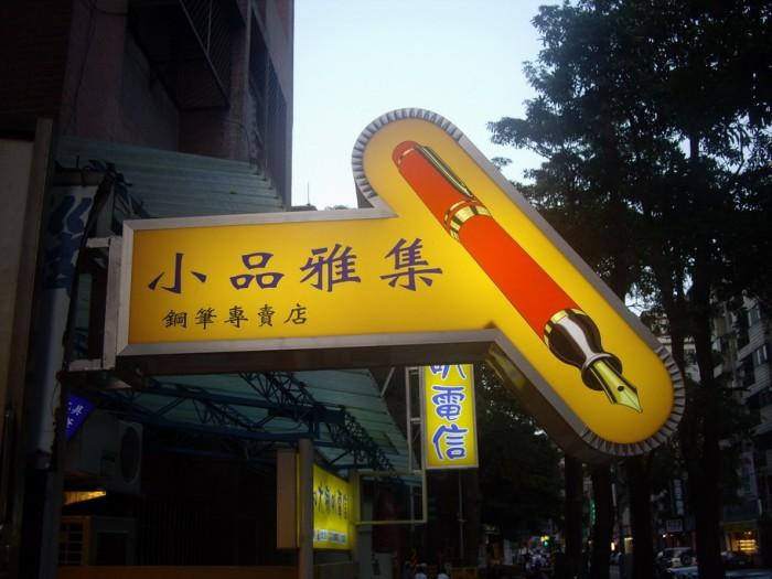 钢笔招牌出现台北街头